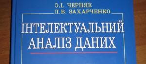 Інтелектуальний подвиг Павла Захарченка