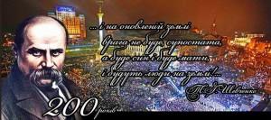 Сьогодні 200-й День народження Тараса Шевченка