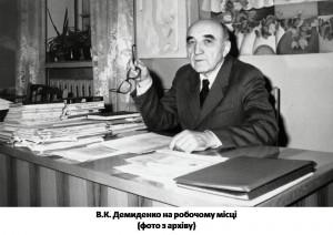 Згадаймо Василя Купріяновича Демиденка