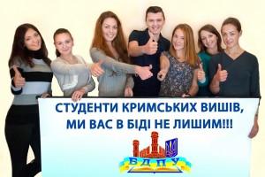 Ректор Бердянського державного педагогічного університету, професор Вікторія Зарва: «Ми готові прийняти студентів з Криму!»