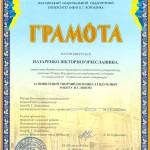 Грамота-Назаренко
