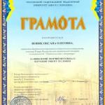 Грамота-Новик