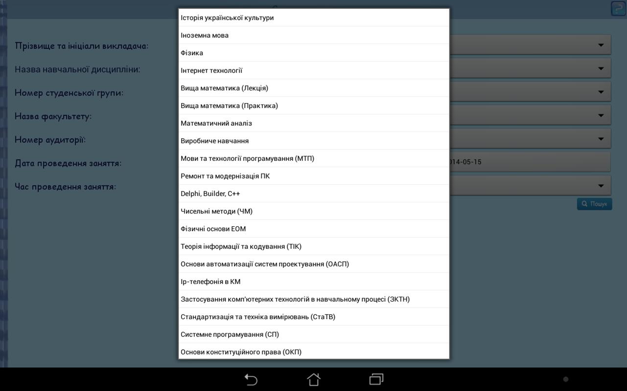 Робота Android-додатку на смартфоні 2