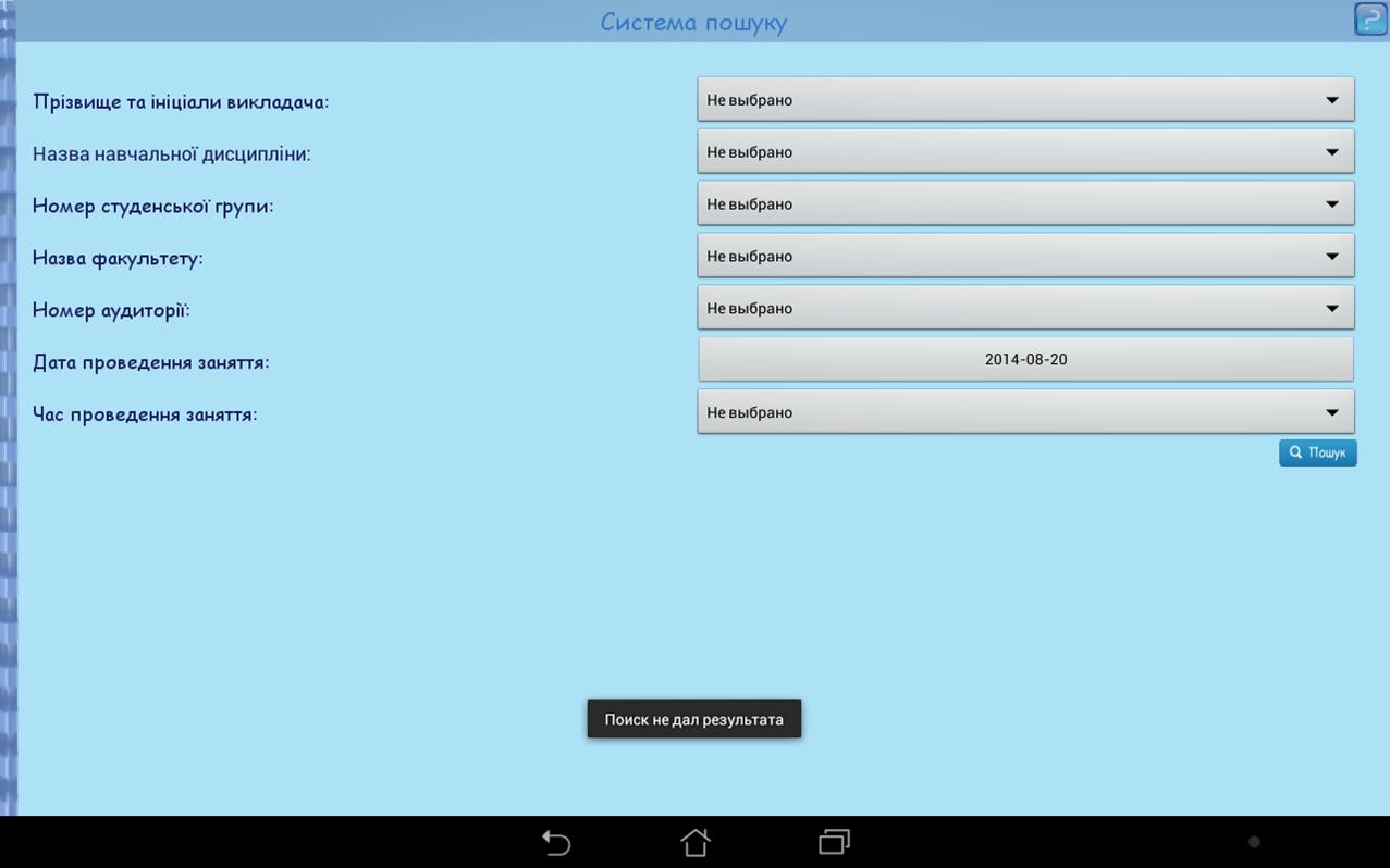 Робота Android-додатку на смартфоні