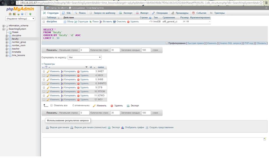 Внесення інформації до БД MySQL