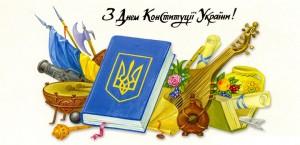 Сьогодні – День Конституції України