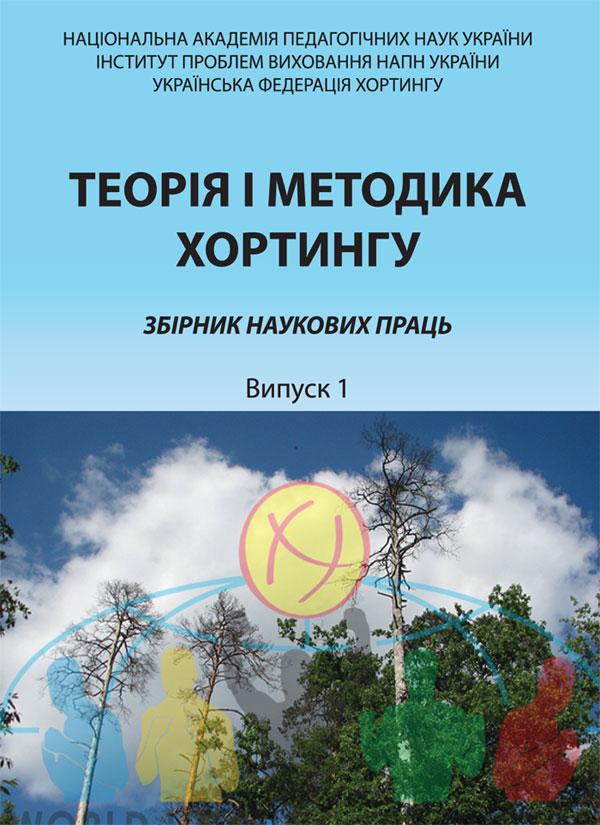 zbirnyk_tmh_1_600