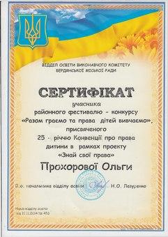 sertif 2