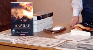 Весь Майдан у одній книзі