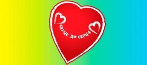 Відкрий своє серце…
