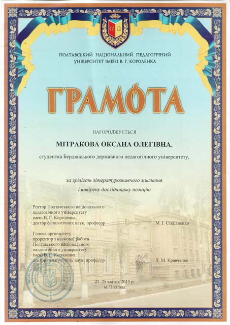 mitrakova_gramota