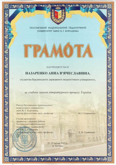 nazarenko_gramota