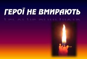 Захисникам України