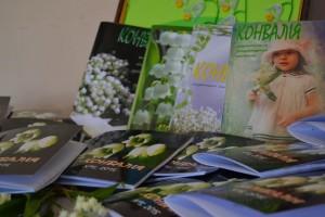 Презентація альманаху