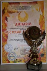 Кубок Хуртовина 2015