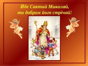 До Дня Святого Миколая…