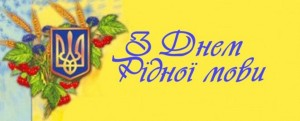 Сьогодні – Міжнародний день рідної мови