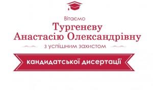 Вітаємо із захистом кандидатської дисертації!