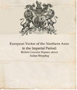 Нова книга бердянців про італійців у Північному Приазов'ї