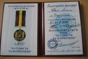 Медаль – «нашоатлантівцям»