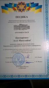 подяка Крамаренко
