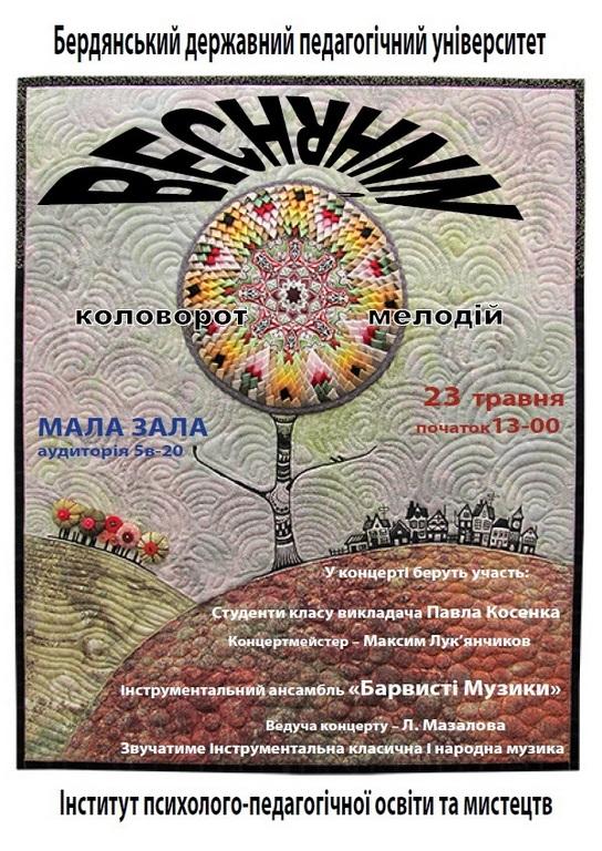Концерт 23.05.16
