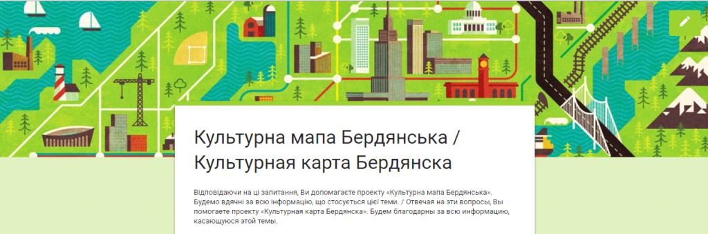Культурна мапа Бердянська