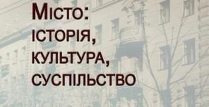В Україні з'явився per-review журнал з урбаністичної проблематики