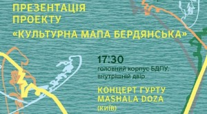 """Запрошуємо на презентацію """"Культурної мапи Бердянська""""!"""