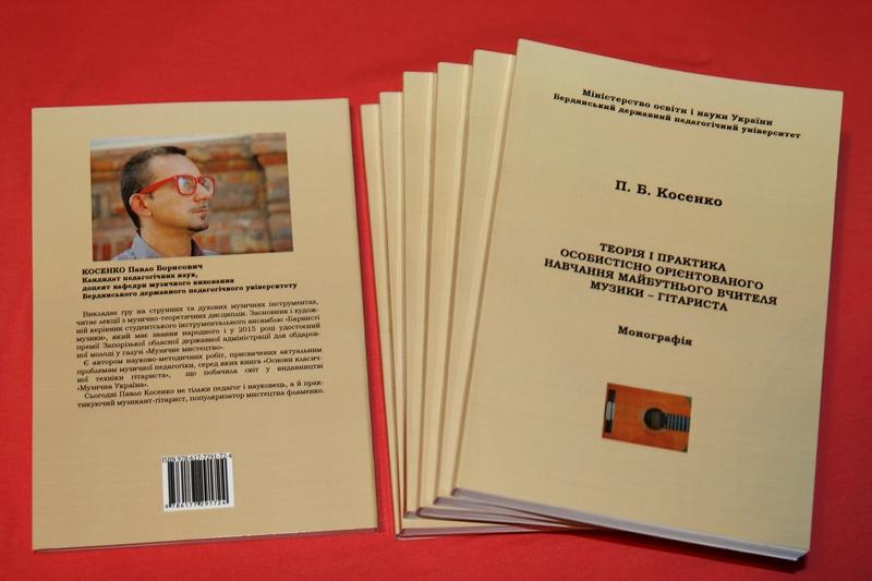 kosenko-monografia