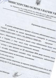 МОН України розіслало вітчизняним ВНЗ анкету, розроблену консорціумом проекту Еразмус+ QUAERE