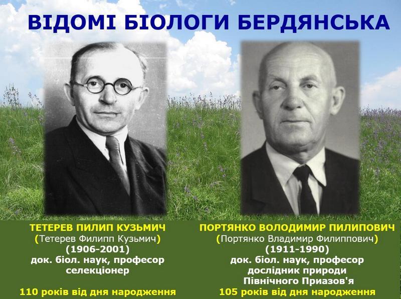 Відомі біологи Бердянська