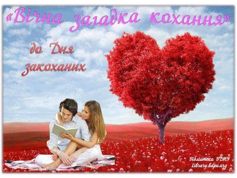 вічна згадка про кохання