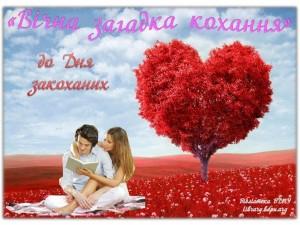 Романи про кохання – романи про життя