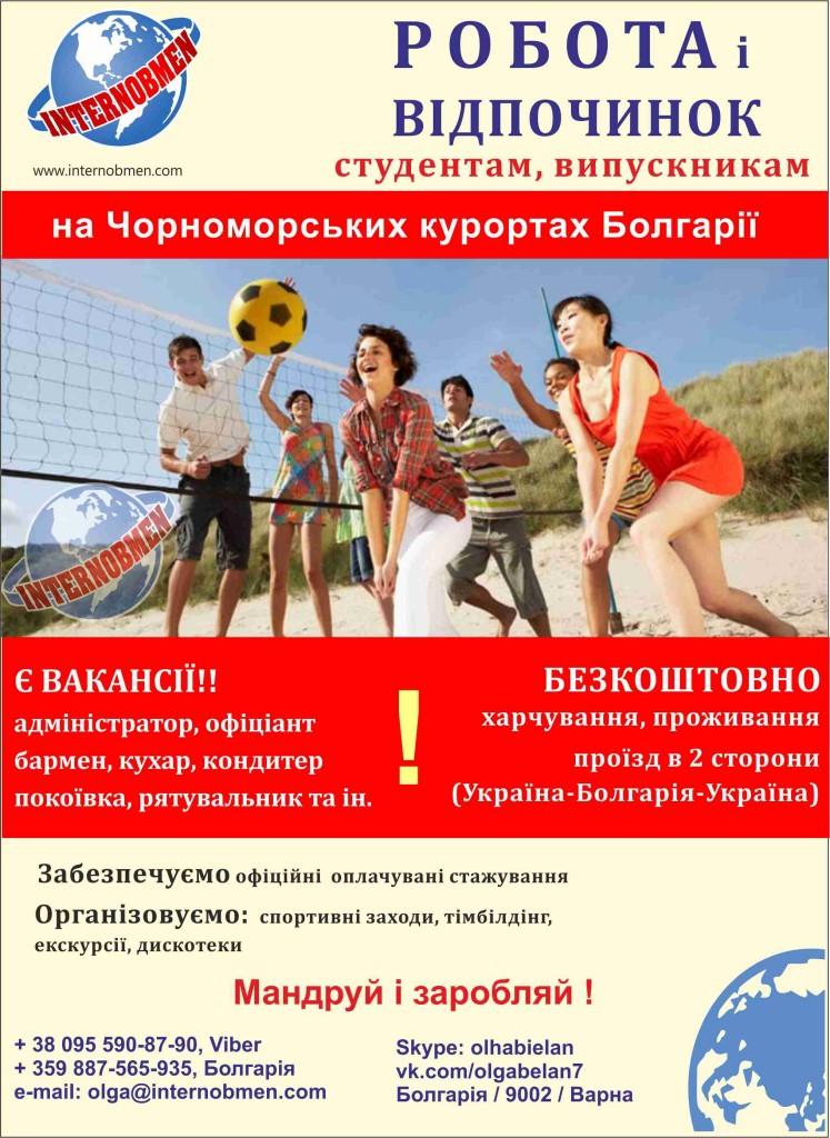 Інтернобмін_стажування_Болгарія_2017