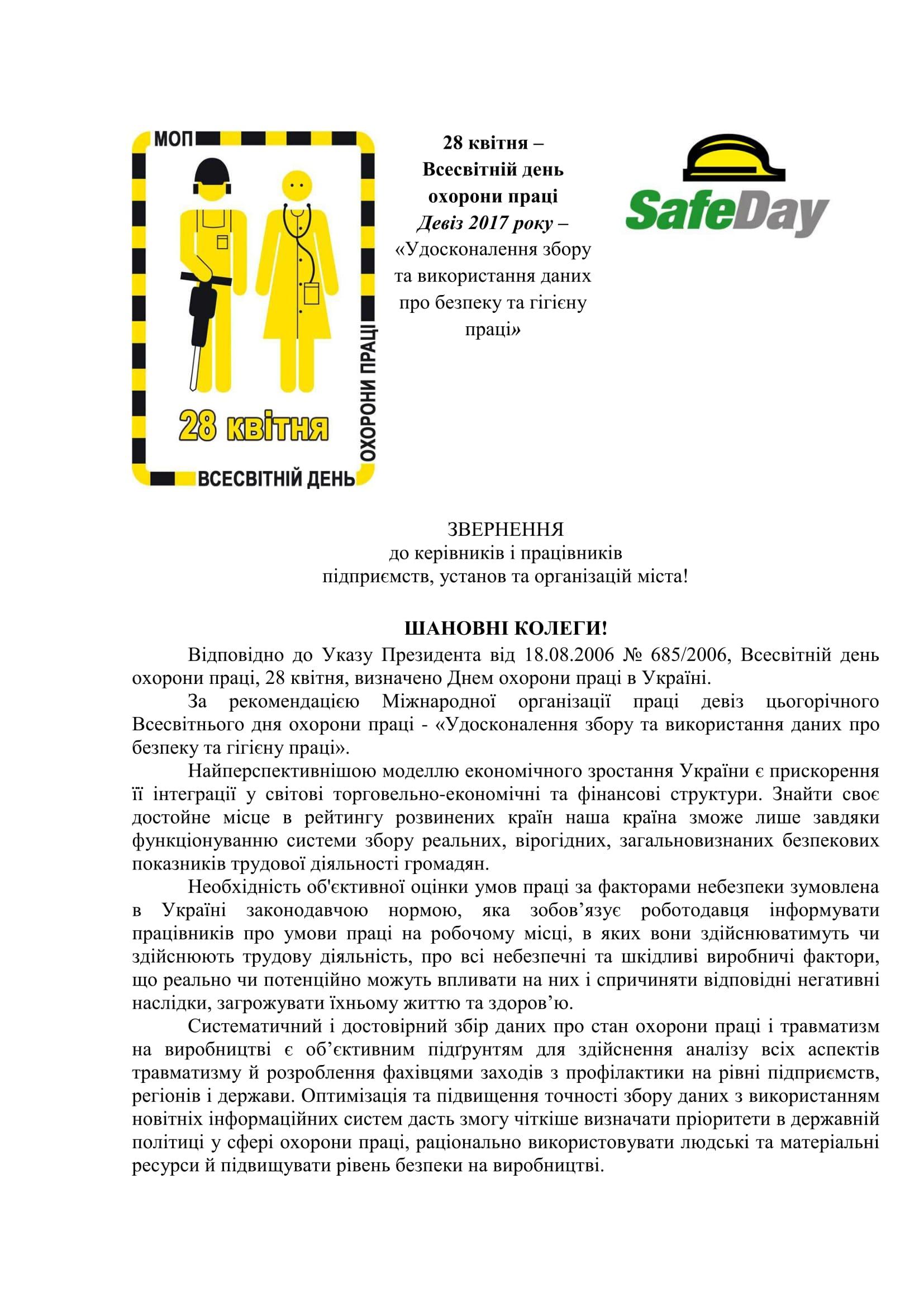 r-molodih-uchenih-1