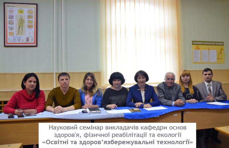 Науковий семінар викл. ОЗФРЕ