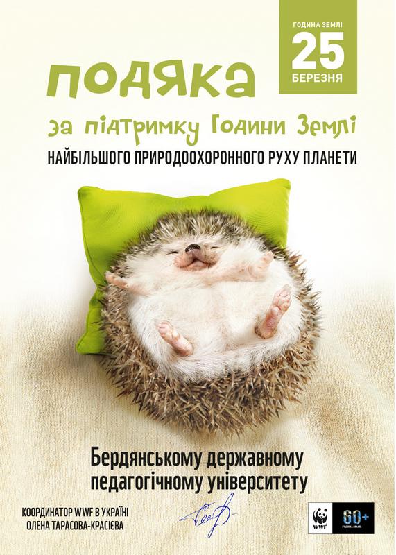 WWF_Подяка_Бердянський державний педагогічний університет-01 (1)