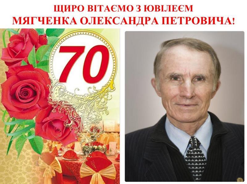 1. ФОТО Ювілей Мягченко О.П. УС