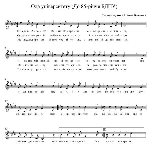 Ода БДПУ-мелодія