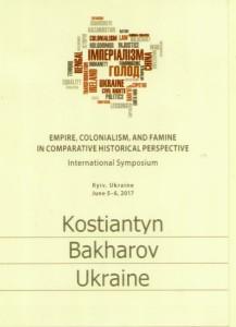 Професор БДПУ  Костянтин Баханов – на Міжнародному симпозіумі