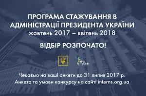 Запрошення Адміністрації Президента України