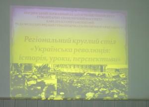 До 100-річчя української революції