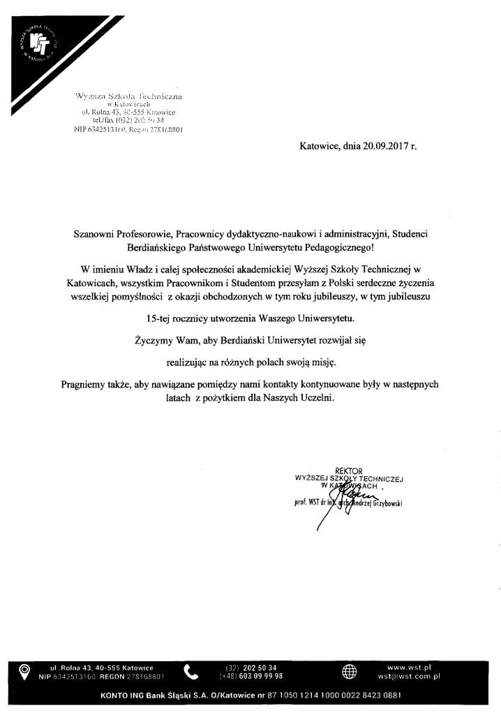 Вища технічна школа в Катовіцах