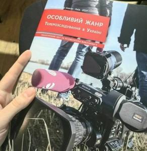 Журналістські розслідування в українських реаліях