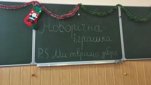 Запрошення до Новоріччя
