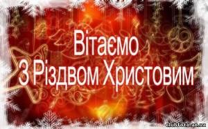У Великий День Народження Ісуса!
