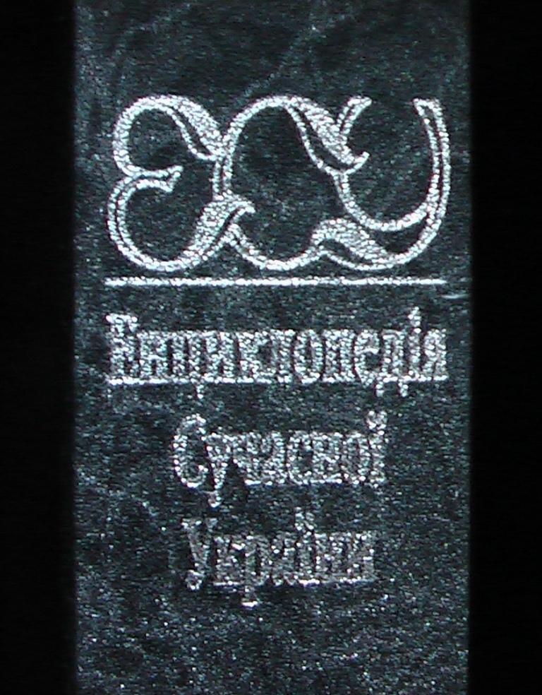 Енциклопедія_сучасної_України-корінець
