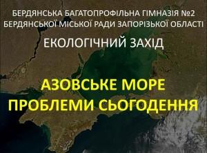 1. Азовське море. Проблеми сьогодення