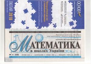 Цікаві й корисні моменти педагогічної практики магістрантів-математиків